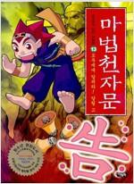 [중고] 마법천자문 13