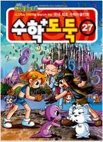 [중고] 코믹 메이플 스토리 수학도둑 27