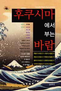 [후쿠시마에서 부는 바람](조정환 편저, 김진호 외 지음, 윤여일 외 옮김, 갈무리, 2012)