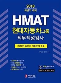 2018 하반기 대비 HMAT 현대자동차그룹 직무적성검사