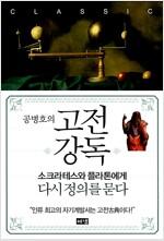 [중고] 공병호의 고전강독 2