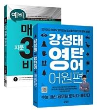 [세트] 강성태 영단어 어원편 + 예비 매3비, 매일 지문 3개...