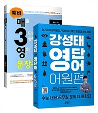 [세트] 강성태 영단어 어원편 + 예비 매3영 문장구조 훈련 ...