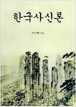 [중고] 한국사신론