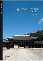 [중고] 한국의 궁궐