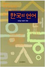 [중고] 한국의 언어