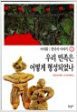 [중고] 이이화의 한국사 이야기 1