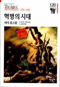 혁명의 시대(한길그레이트북스 012)