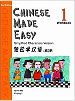Chinese Made Easy 1 Workbook  (Simplified Characters Version) (Paperback, 2nd, Workbook)