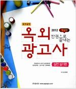 [중고] 2012 옥외광고사 실전 실기편
