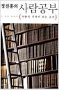 정진홍의 사람공부 : 두 번째 이야기 - 사람이 기적이 되는 순간
