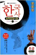 한국사 능력 검정시험 한권으로 딱 끝내기 초급 5.6급용 (8절)