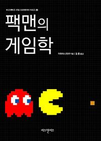 팩맨의 게임학