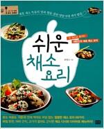 [중고] 쉬운 채소 요리