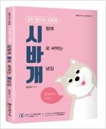 2019 ET 김인식 교육학 시바개