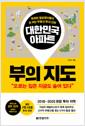 [eBook] 대한민국 아파트 부의 지도