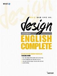 2018 2차 대비 박수연의 Design English Complete