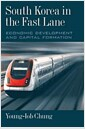 [중고] South Korea in the Fast Lane (Hardcover)