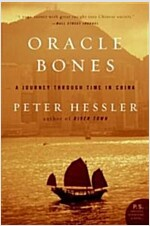 [중고] Oracle Bones: A Journey Through Time in China (Paperback)