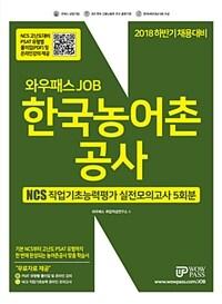 2018 하반기 와우패스 JOB 한국농어촌공사 NCS 직업기초능력...