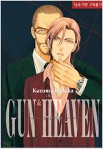 GUN&HEAVEN
