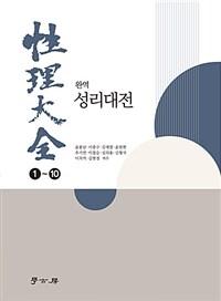 완역 성리대전 1~10 세트 - 전10권