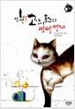 [중고] 삼색털 고양이 홈즈의 깜짝 상자