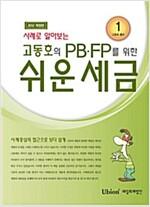 [중고] 고동호의 PB.FP를 위한 쉬운 세금