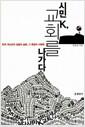 시민 K, 교회를 나가다 - 한국 개신교의 성공과 실패, 그 욕망의 사회학