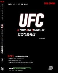 2018 2차 경찰채용 김재윤 UFC 형법 적중특강