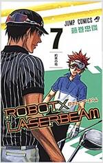 ROBOTxLASERBEAM 7 (ジャンプコミックス) (コミック)