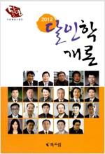 [중고] 2012 달인학 개론