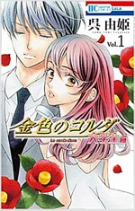 金色のコルダ 大學生編 1 (花とゆめコミックス) (コミック)