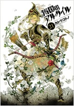 將國のアルタイル(21) (シリウスKC) (コミック)