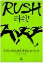 [중고] Rush 러쉬!