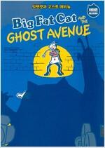 Big Fat Cat and the Ghost Avenue 빅팻캣과 고스트 애비뉴