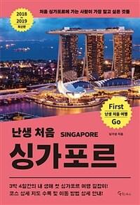 난생 처음 싱가포르