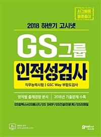 2018 하반기 GS그룹 인적성검사 직무능력시험 / GSC Way 부합...
