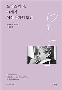 [도리스 레싱, 21세기 여성 작가의 도전]