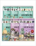 [세트] 히스토리카 만화 백과 1~6 세트 - 전6권