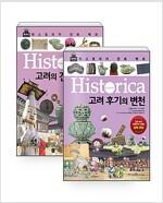 [세트] 히스토리카 만화 백과 5~6 세트 - 전2권