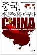 중국, 자본주의를 바꾸다