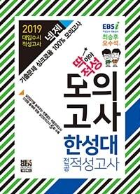 2019 넥젠북스 대입수시 적성고사 한성대 딱이야 적성 모...
