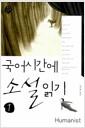 [중고] 국어시간에 소설읽기 1