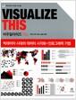 Visualize This 비주얼라이즈 디스 - 빅데이터 시대의 데이터 시각화 + 인포그래픽 기법