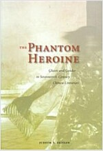 The Phantom Heroine: Ghosts and Gender in Seventeenth-Century Chinese Literature (Hardcover)