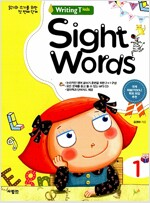 [중고] Writing T kids Sight Words 1