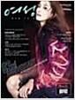 [중고] 여성동아 2016년-11월호 (신199-6)