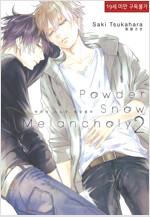 Powder Snow Melancholy 파우더 스노우 멜랑콜리 2부