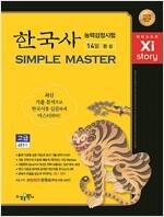 자이스토리 한국사 능력 검정시험 심플 마스터(고급)